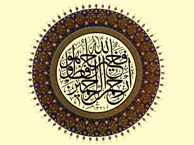 صور زخارف اسلامية ثقف نفسك